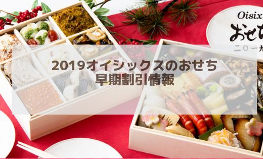 【10月早期割引】2019Oisix(オイシックス)のおせちは割引率がハンパない!