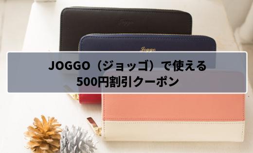 全部で4つ!今すぐ使える!JOGGO(ジョッゴ)500円割引クーポンを手に入れよう!
