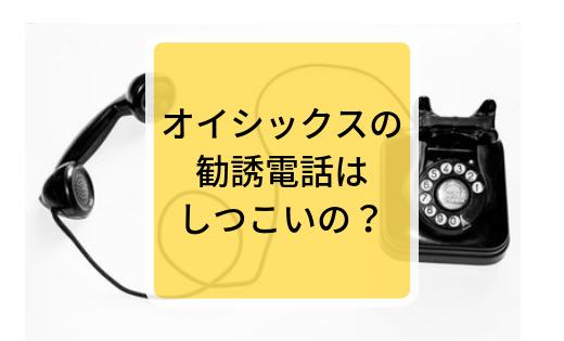 【無料モニター】オイシックスの勧誘電話はしつこくなかった!【体験談】