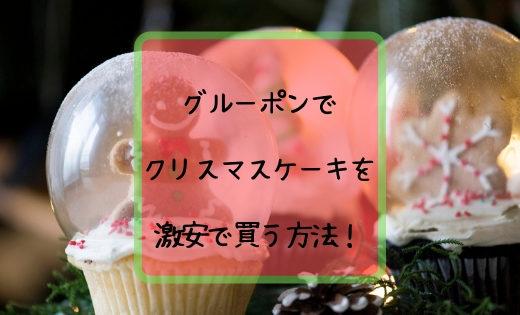 【2018】グルーポンで銀座コージーコーナーのクリスマスケーキが激安に!【クーポン】