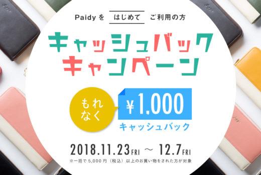 JOGGO(ジョッゴ)の500円クーポンコードと1000円キャッシュバック情報!
