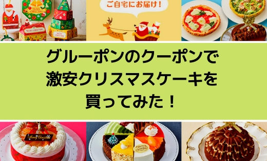 【銀座コージーコーナー】グルーポンのクーポンで激安クリスマスケーキを買ってみた!【2000円割引】【レビュー】