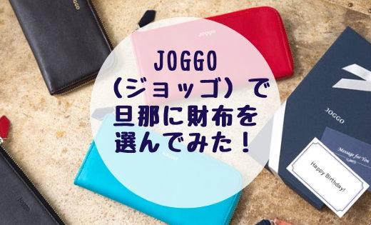 JOGGO(ジョッゴ)のクーポンで旦那に財布を選んでみた!【オーダーメイド】