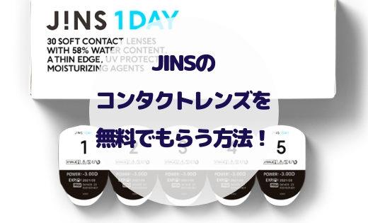 【無料サンプル】JINS(ジンズ)の使い捨てコンタクトが0円でお試し出来るって知ってた?【お得情報あり】