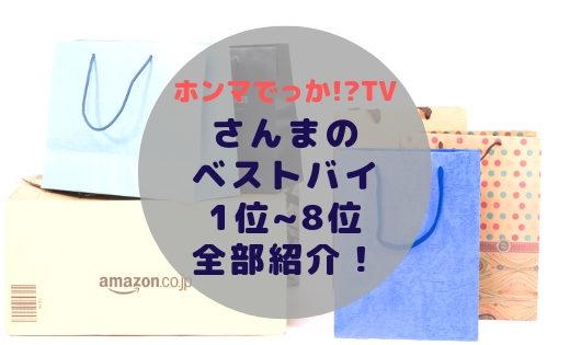 【2018】ホンマでっか!?TVさんまのベストバイ全部紹介【ベスト8】