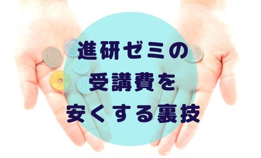 7,000円分お得に!進研ゼミの受講費を1,000円割引にする方法!【ベネッセ・イオンカード】【2019.4.26まで】