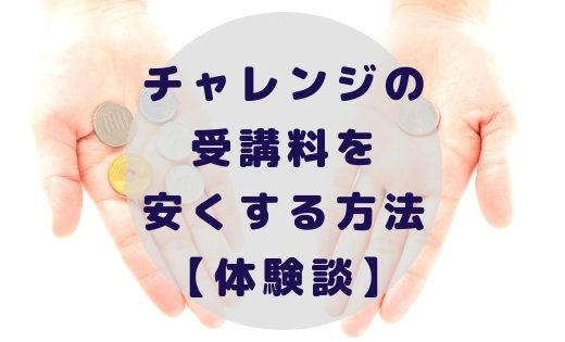 【体験談】最大1万円お得になる!進研ゼミ小学講座チャレンジの料金を安くする方法【口コミレビュー】