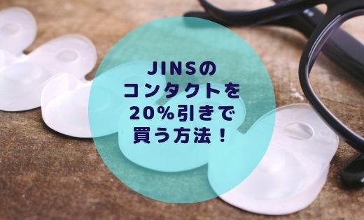 JINS(ジンズ)コンタクトの20%割引クーポンをもらう方法【無料お試しサンプルレビュー】