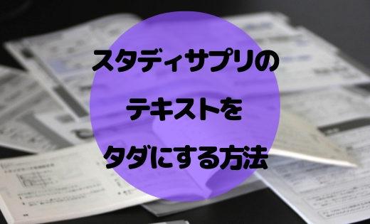 スタディサプリのテキストが1020円で買えるキャンペーン!【2019年3月】