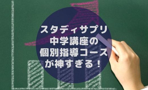 【2000円分もらえる】スタディサプリ中学講座に個別指導コースが登場!Amazonギフト券もらえるキャンペーン中!