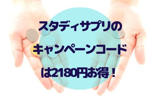 2180円お得!最新のスタディサプリのキャンペーンコードはどこにある?2019年