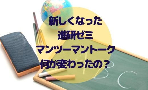 進研ゼミ英語教材マンツーマントーク新しくなってどこが変わった?安くなったの?【口コミレビュー】
