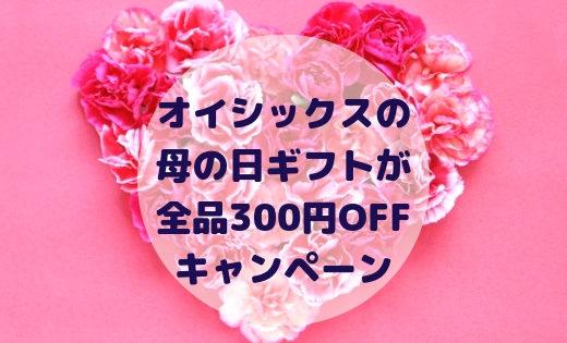 【全品300円引き】オイシックスの母の日ギフトは送料無料!【2019】