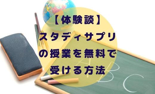 【体験談】スタディサプリの無料体験受けてみた!口コミレビュー