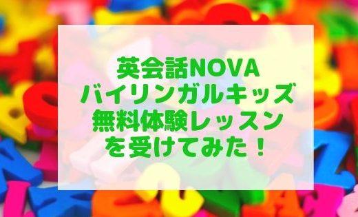 【口コミレビュー】英会話NOVAバイリンガルキッズ無料体験レッスンを受けてみた!